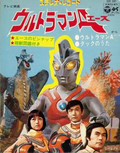 Ultraman Ace. Front (incomplete). Click to zoom.