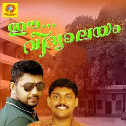 Ende Vidhyalayam Original Motion Picture Soundtrack. Передняя обложка. Click to zoom.