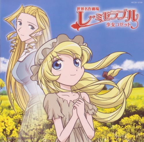 Shoujo Cosette Ost Related Albums Shoujo Cosette