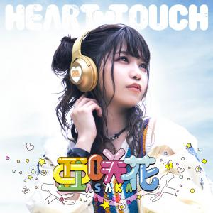 HEART TOUCH / Asaka [Deluxe Edition]. Front (small). Click to zoom.