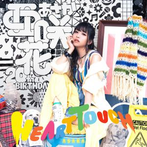 HEART TOUCH / Asaka. Front (small). Click to zoom.
