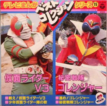 TV Manga Best Collection Series 15 Kamen Rider V3 / Himitsu Sentai Goranger. Front (small). Click to zoom.
