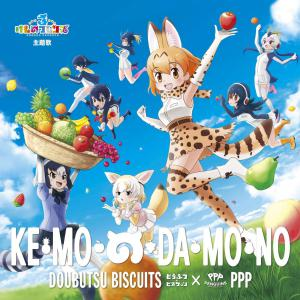 KE·MO·NO·DA·MO·NO / Doubutsu Biscuits×PPP [Limited Edition]. Лицевая сторона . Click to zoom.