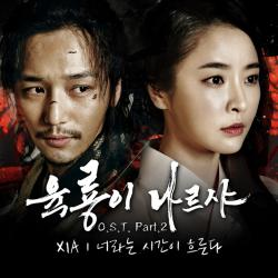 Six Flying Dragons, Pt. 2 Original Television Soundtrack. Передняя обложка. Click to zoom.