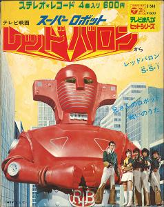 TV Manga Hit Series Super Robot Red Baron. Front. Click to zoom.