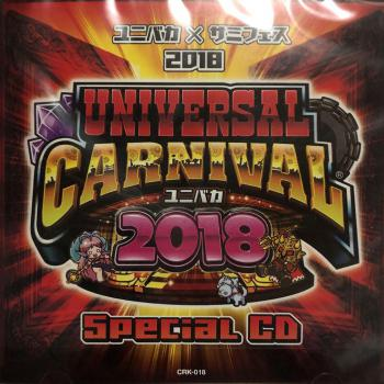 UNIVERSAL CARNIVAL 2018 Special CD. Front. Click to zoom.