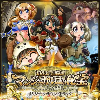 Treasure of Manjyucarlo ~Quest for Holy Rice Cooker~ Original Soundtrack, The. Front. Click to zoom.