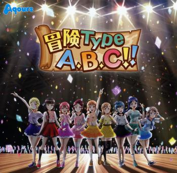 Bouken Type A, B, C!! / Aqours. Front. Click to zoom.
