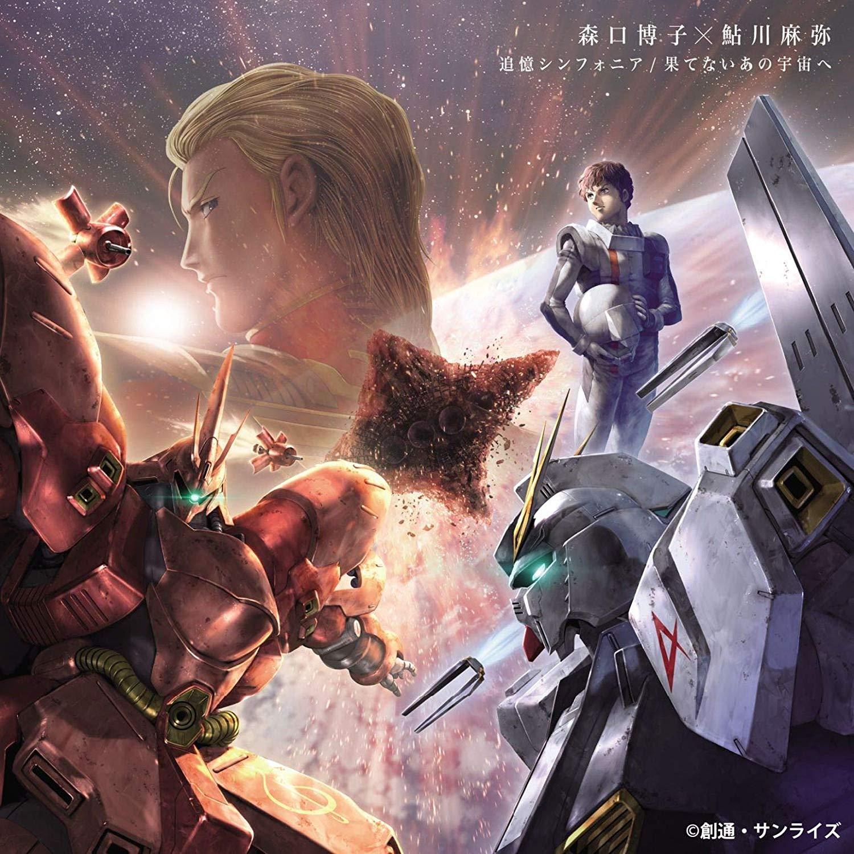 Fever Mobile Suit Gundam Char S Counterattack Muzyka Iz Igry Tsuioku Symphonia Hatenai Ano Sora E Hiroko Moriguchi Mami Ayukawa