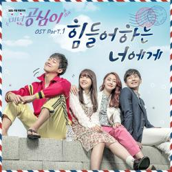 Beautiful Gong Shim, Pt. 1 Original Television Soundtrack - Single. Передняя обложка. Click to zoom.
