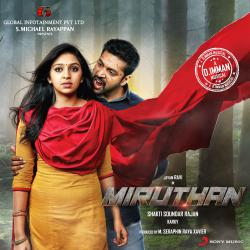 Miruthan Original Motion Picture Soundtrack. Передняя обложка. Click to zoom.