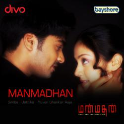 Manmadhan Original Motion Picture Soundtrack. Передняя обложка. Click to zoom.