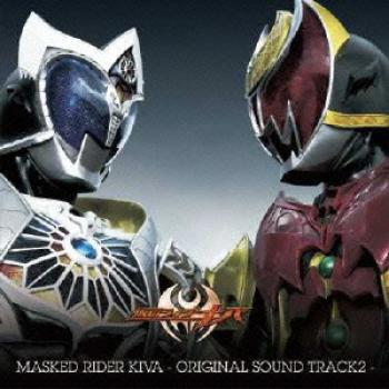 MASKED RIDER KIVA ORIGINAL SOUND TRACK2. Front (small). Click to zoom.