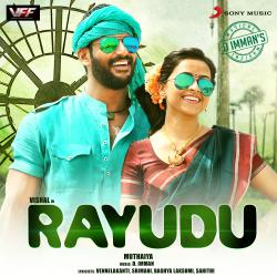 Rayudu Original Motion Picture Soundtrack. Передняя обложка. Click to zoom.