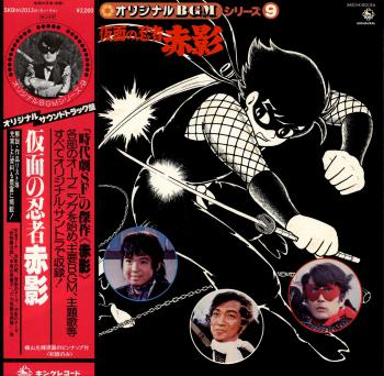 Original BGM Series 9 Kamen no Ninja Akakage. Front with Obi (incomplete). Click to zoom.