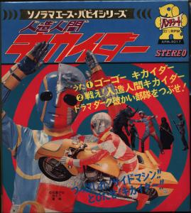 Sonorama Ace Puppy Series Jinzou Ningen Kikaider. Front. Click to zoom.