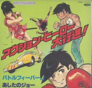 TV Manga Deluxe Action Hero Daikoushin!. Front (small). Click to zoom.