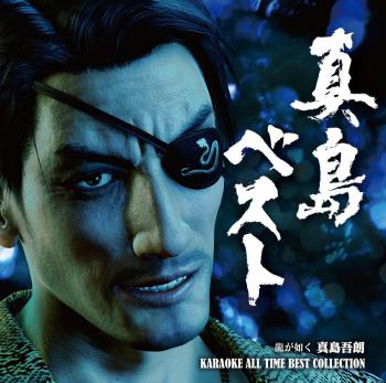 Majima Best  -Ryu ga Gotoku  Goro Majima KARAOKE ALL TIME BEST COLLECTION-. Front. Click to zoom.
