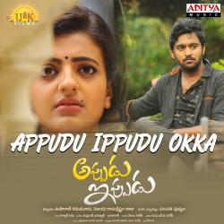 Appudu Ippudu Okka feat. Srujan & Thanishq Rajan From