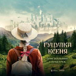 Hutsulka Ksenya Original Motion Picture Soundtrack. Передняя обложка. Click to zoom.