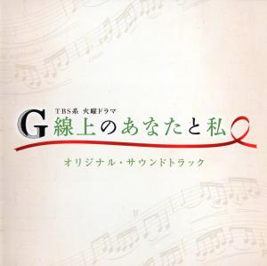 G Senjou no Anata to Watashi Original Soundtrack. Front. Click to zoom.