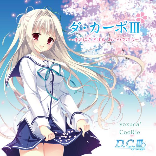 Da Capo III ~Kimi Ni Sasageru Ai No Mahou~. Soundtrack
