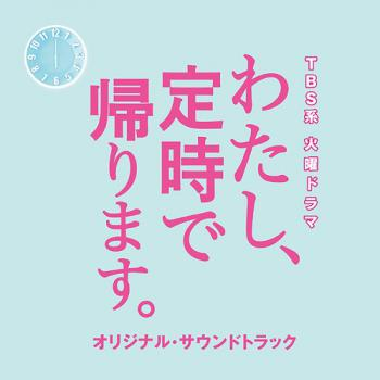 Watashi, Teiji de Kaerimasu. Original Soundtrack. Front (Small). Click to zoom.