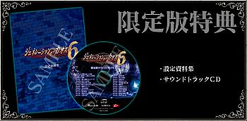 Generation of Chaos 6 Limited Edition Soundtrack CD. Disc (sample). Click to zoom.