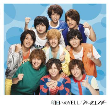 Asu e no YELL/Weekender / Hey! Say! JUMP [Limited Edition 2]. Front. Click to zoom.