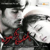 Yaaradi Nee Mohini Original Motion Picture Soundtrack - EP. Передняя обложка. Click to zoom.