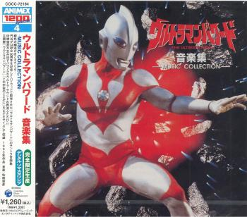 ANIMEX 1200 Special 4 ULTIMATE HERO -MUSIC COLLECTION-. Front with Obi. Click to zoom.