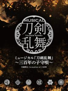 Touken Ranbu: The Musical -Mihotose no Komoriuta- / Touken Danshi formation of Mihotose [Limited Edition B]. Front. Click to zoom.