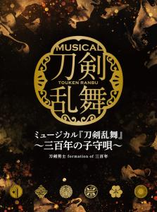 Touken Ranbu: The Musical -Mihotose no Komoriuta- / Touken Danshi formation of Mihotose [Limited Edition A]. Front. Click to zoom.