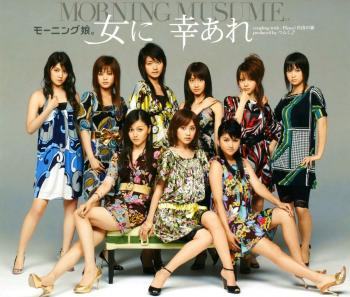 Onna ni Sachi Are / MORNING MUSUME. [Limited Edition A]. Front. Click to zoom.