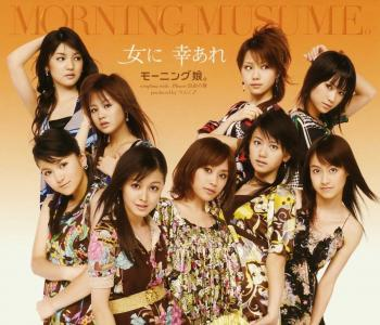 Onna ni Sachi Are / MORNING MUSUME.. Front . Click to zoom.