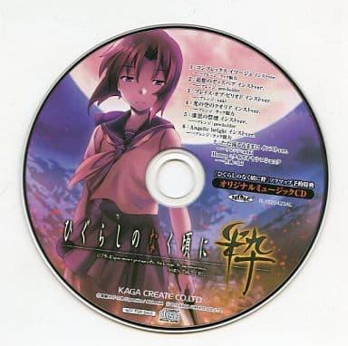 Higurashi No Naku Koro Ni Sui Sofmap Preorder Bonus Original Music Cd Muzyka Iz Igry