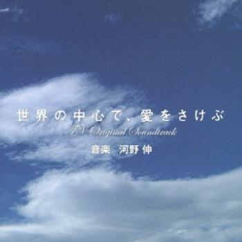Sekai no Chuushin de, Ai wo Sakebu TV Original Soundtrack. Front (small). Click to zoom.