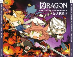 7th Dragon Original Soundtrack. Front. Click to zoom.