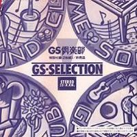 GS SELECTION - GS Club Special Project. Передняя обложка . Click to zoom.