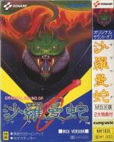 Salamander (MSX Version), Original Sound of. �������� ������� . Click to zoom.