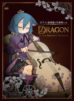 7th Dragon Super Arrange Version, Live Music by Piano and Strings:. �������� ������� . Click to zoom.