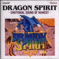 Dragon Spirit - Emotional Sound of Namcot. Передняя обложка . Click to zoom.
