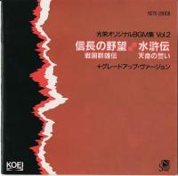 KOEI Original BGM Collection Vol.2 - Nobunaga no Yabou Sengoku Gunyuuden / Suikoden Tenmei no Chikai. Передняя обложка . Click to zoom.