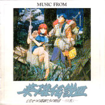 Music from Eiyuudensetsu III. Front. Click to zoom.