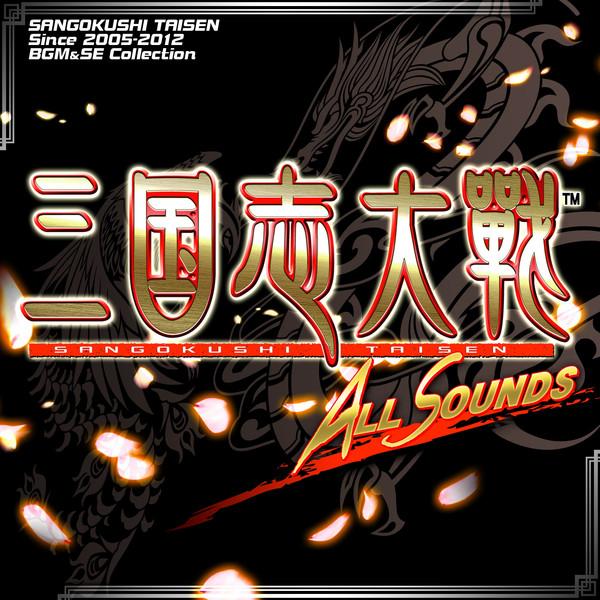 Sangokushi Taisen ALL SOUNDS. Soundtrack From Sangokushi