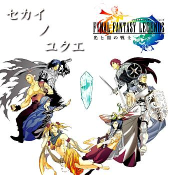 Sekai no Yukue from FINAL FANTASY LEGENDS. Front. Click to zoom.