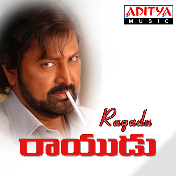 Rayudu Telugu Mp3 Songs Free  Download  1998