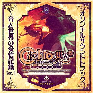 Ciel nosurge Original Soundtrack Vol.1 ~Shirenhen~. Front. Click to zoom.