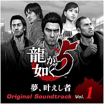 Ryu ga Gotoku 5 Yume, Kanaeshi Mono Original Soundtrack Vol.1. Front. Click to zoom.