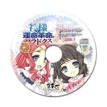 Kamisama to Unmei Kakumei no Paradox Sound CD ~Tenkai no Shirabe~. Disc (Disk1). Click to zoom.